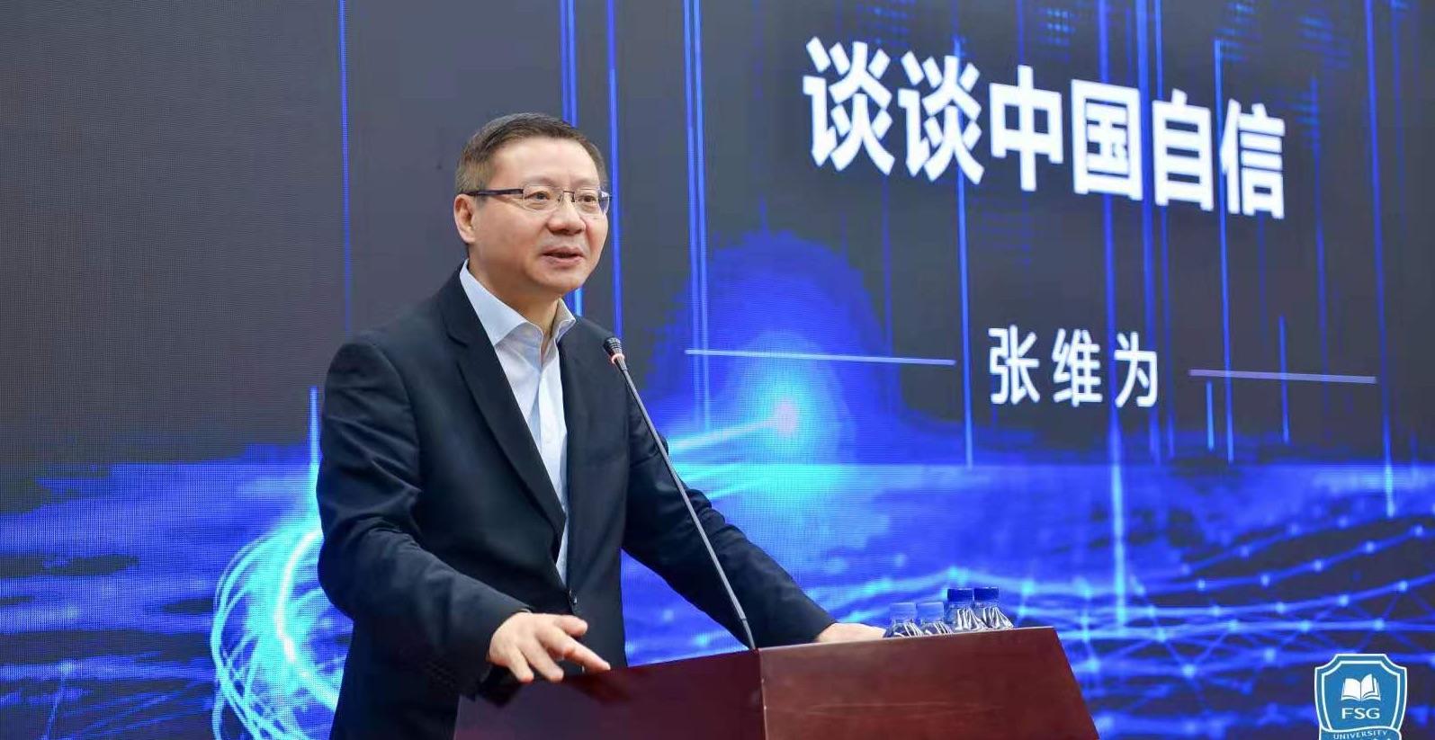 复旦大学中国研究院院长张维为到上海外...